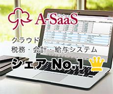 クラウド会計システム A-SaaS