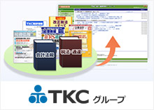 クラウド会計システム TKC会計・税務情報 データベース