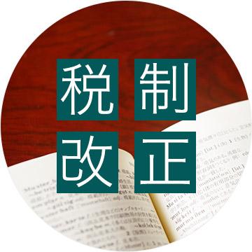 平成30年度税制改正