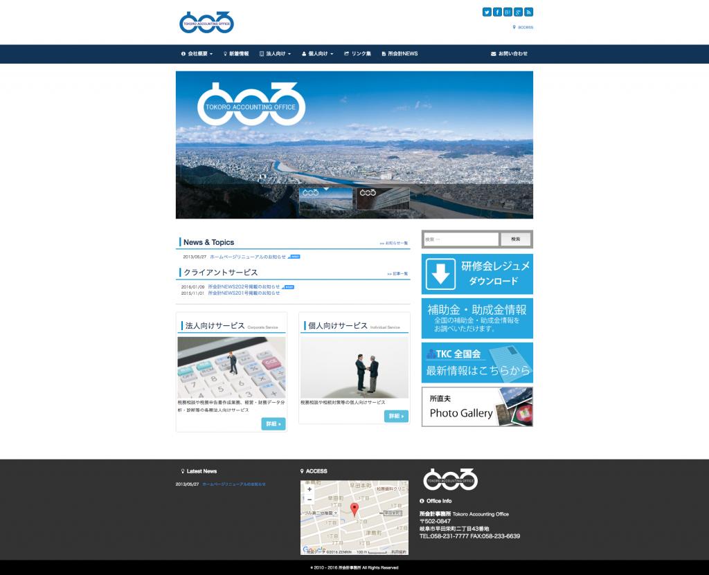 旧所会計事務所公式ホームページスクリーンショット