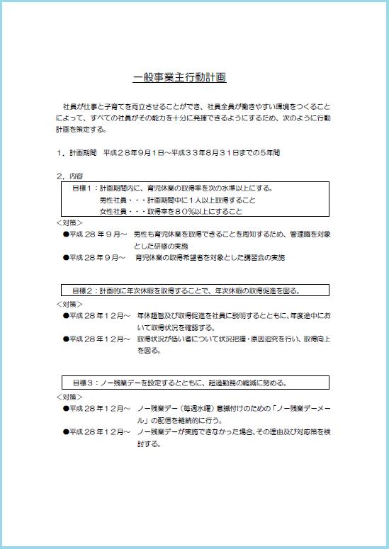 一般事業主行動計画4